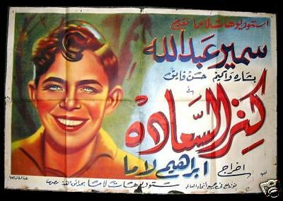 Treasure of Happiness  Egyptian Arabic Movie Poster 1947
