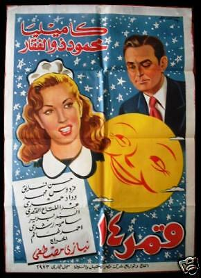 Moon 14 (Mahmoud Zulfikar) Egyptian Movie Arabic Poster 1950
