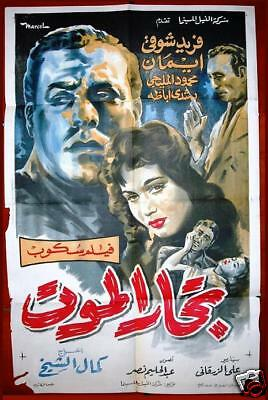 The Arrangers of Death Egyptian Arabic movie Poster 50s