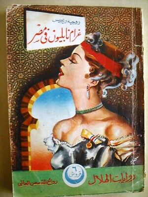 Napoleon's Romance in Egypt {Al Hilal} Roger Regis Illus. Novel Book  Arabic 50s