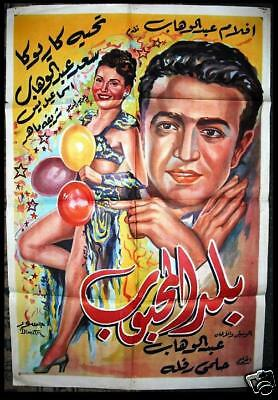 Beloved Country Egyptian Movie Arabic Poster 1951