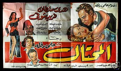 10sht The Cheat Egyptian Arabic Movie Billboard 50s
