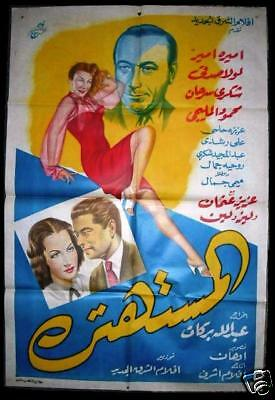 The Careless One Egyptian Arabic Movie Poster 1954