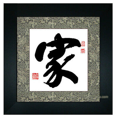Professional Chinese Calligraphy Framed Art - Home / Family - 100% Hand Painted