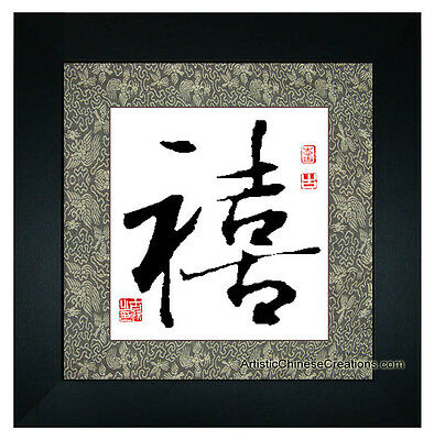 Professional Chinese Calligraphy Framed Art - Happiness - 100% Hand Painted