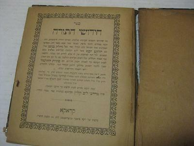 1904 Cracow ספר חידושי התורה SEFER CHIDDUSHE HATORAH Antique/Judaica/Jewish/book
