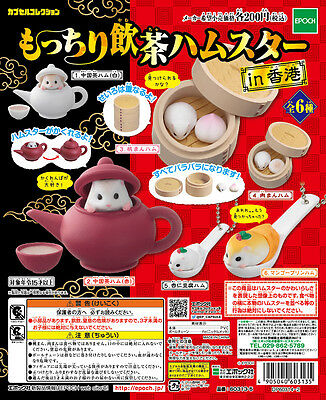 Epoch Capsule Motchiri Dim Sum Hamster in Hong Kong もっちり飲茶 Completed Set 6pcs
