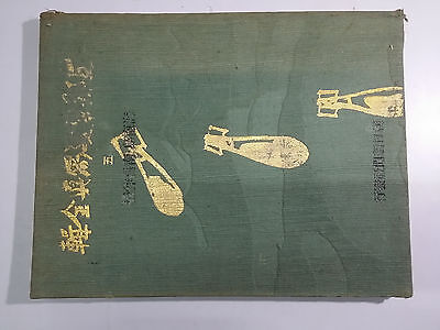 WWII China and Japan war book-Hainan Island,Nanchang battlefront-- 1939-No 5