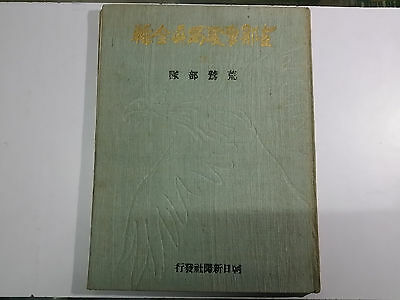 WWII China and Japan war book-Japanese Air Force -- 1940-No 6