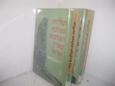 2 VOL SET תולדות ממלכת הצלבנים History of Latin Kingdom of Jerusalem CRUSADES