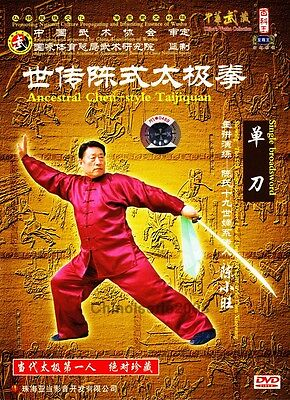 Chen Style Tai Chi Collection  - Taiji Single Broadsword Chen Xiaowang DVD