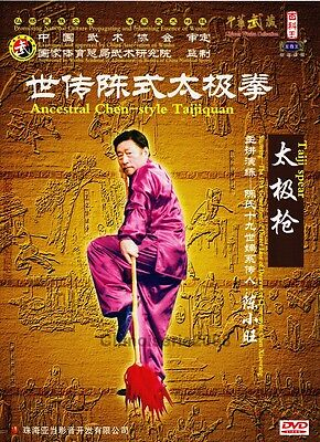Chen Style Tai chi Collection Series - Tai Chi Taiji Spear - Chen Xiaowang 2DVDs
