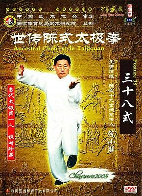 Chen Style Tai Chi Collection - Taijiquan Posture 38 Chen Xiaowang 2DVDs
