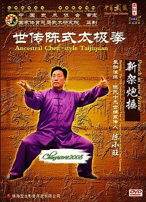 Chen Style Tai chi Collection Taiji New Frame Punch - Chen Xiaowang 3DVDs