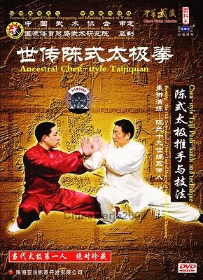 Chen Style Tai Chi Collection - Taiji Push hands & technique Chen Xiaowang DVD