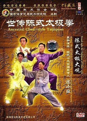 Chen Style Tai chi Collection - Grand sight for Taijiquan Chen Xiaowang DVD