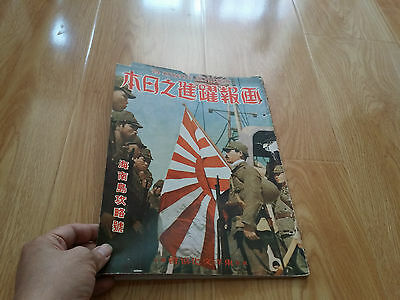 WWII China Japan war Magazine-Apr 1939-Hainan island special issue
