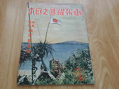 WWII China Japan war Magazine-Dec 1938-Hankow & Canton special issue
