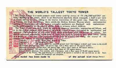 Vintage information Card TOKYO TOWER English & Japanese