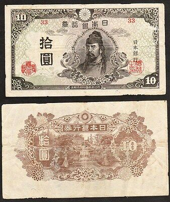 Japan - ND 1945 10 Yen. P.77a. Block No 33. aVF.