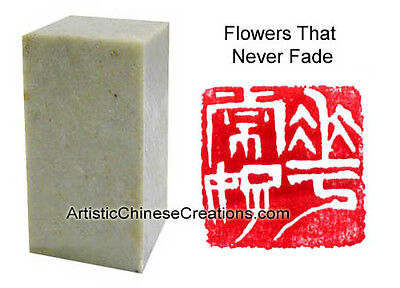 Chinese Seal Carving - Chinese Seal Stamp - Flowers That Never Fade