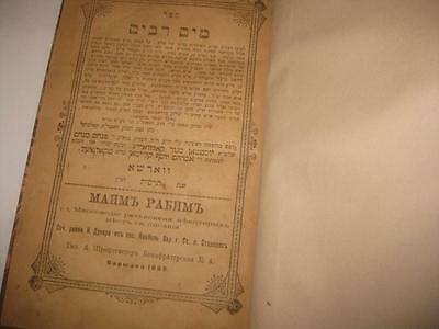 1899 Warsaw MAYIM RABIM Chassidic Only Edition !  R. Nathan Nute ha-Kohen Donner