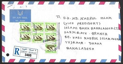 Kuwait Dhow 50f coil stamps x 7 on MeF registered cover to Bangladesh