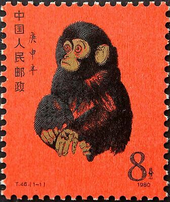 Authentic 1980 China PRC T46, SC#1586 MNH/OG Monkey Stamp Excellent Condition