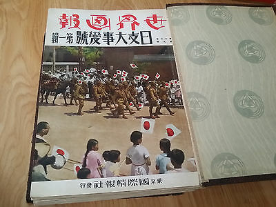 WWII China Japan war Magazine-1-17 issue(1937-1939)-the pictorial world
