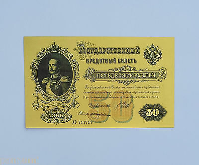 Colourised RUSSIA 50 Roubles 1899 Gold Plated Banknote (only banknote)