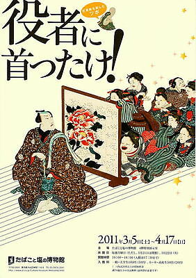 Ukiyo-e Exhibition Kabuki Actors Portraits Museum Mini-Poster 15-16-11