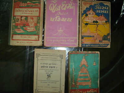 India Rare - Jain Religious Books In Gujarati - 5 In 1 Lot