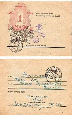 1st May, Russian Fieldpost Letter, Military Censor cancellation, 1945