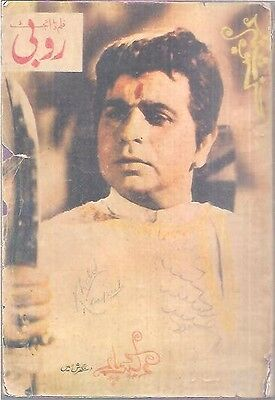 OLD MAG. - IN URDU ON FILM ACTOR DILIP KUMAR , Saira Banu , WITH PICTURES