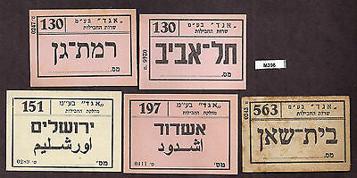 ISRAEL Method of payment EGGED BUS TICKETS PACKAGES SERVICE- M396