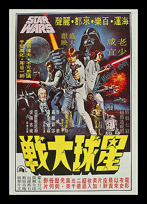 Star Wars HONG KONG MOVIE POSTER FROM GARY KURTZ PERSONAL ARCHIVE W/CERTIFICATE!