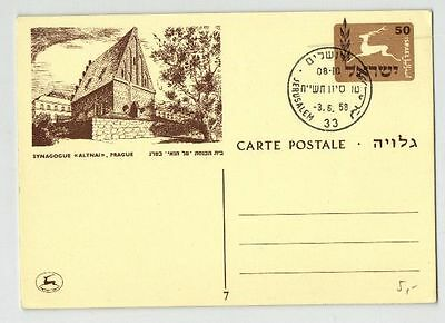 Architecture - entier postal d'Israel 1958 - F588119