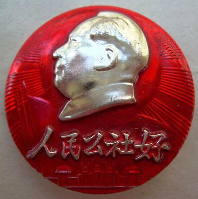 "Chairman Mao Badge ""People's Communes are Good"" Guangdong Cultural Revolution"