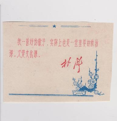Vice Chairman Lin Biao Mimeographed Leaflet China Cultural Revolution