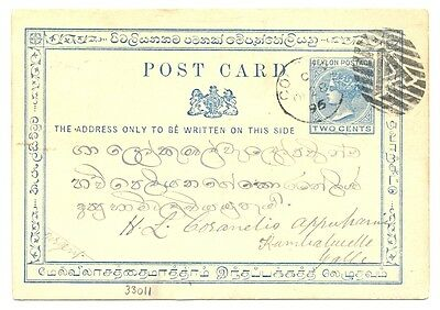 Ceylon  1895  Ps Card  Pm  = A = To Galle   Almost  Vf