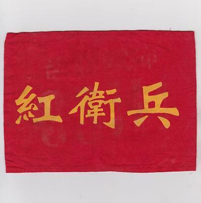 Red Guards Armband Character Variation Cultural Revolution 1966-68 Chairman Mao