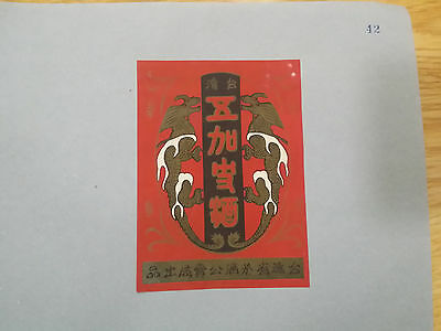 rare Old sample Taiwan wine lable-1950s early-# 11