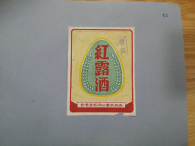 rare Old sample Taiwan wine lable-1950s early-# 5