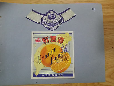 rare Old sample Taiwan wine lable-1950s early-# 15