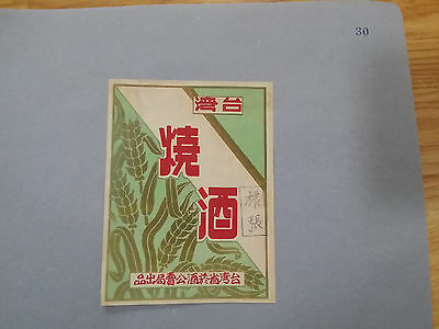 rare Old sample Taiwan wine lable-1950s early-# 8