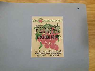 rare Old sample Taiwan wine lable-1950s early-# 13