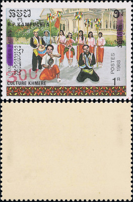 Khmer culture with red overprint by hand (300 R) (991) -ERROR (I)- (MNH)