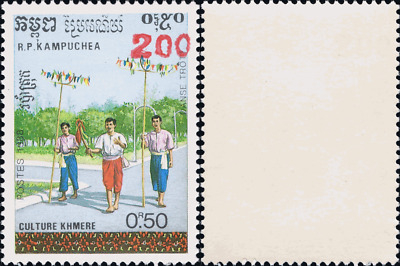 Khmer culture with red overprint by hand (200 R) (990) (MNH)