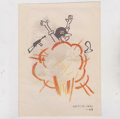 Exploding US Soldier Vietnam from School Art Book China Cultural Revolution