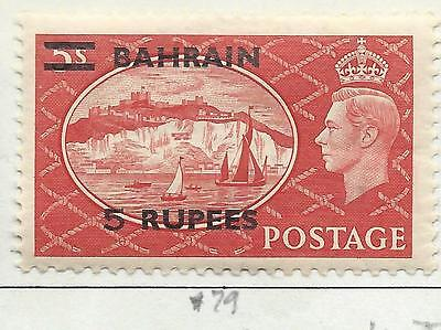 Bahrain 1950  5 rupees on 5 shillings red mint